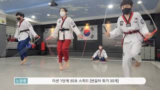 JMT정무태권도_'NBJ줄넘기협회' [J…