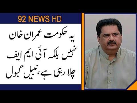 Govt is operated by IMF instead of imran khan: Nabil Gabol | 92NewsHD