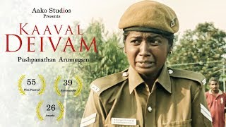 Women Police படும் துயரங்கள் - International Award Winning Short Film | Kaaval Deivam | Pushpanathan