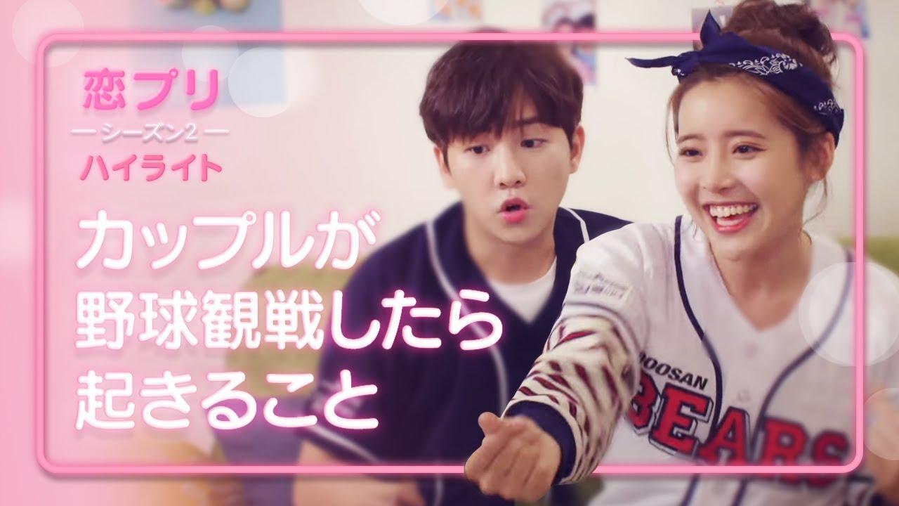 恋愛 プレイ リスト シーズン 5 【恋愛プレイリスト シーズン4】 EP.05 -