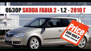 Обзор Skoda Fabia 2 рестайлинг мотор 1.2, пробег 60 000 км, цена 300 000 рублей...