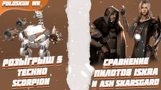 РОЗЫГРЫШ 5 TECHNO SCORPION в War Robots! Сравнение пилотов Iskra и Ash Skarsgard!