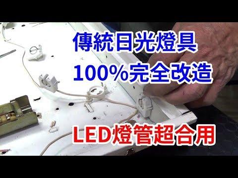傳統日光燈具100%改造全攻略 LED燈管專用 /愛迪先生 - YouTube