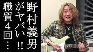 ギタリストの野村義男が18日、フジテレビ系「ノンストップ!」で今年...