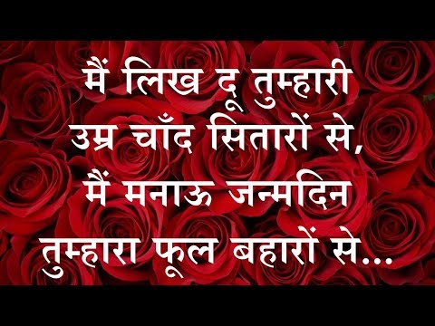 जन्मदिन शायरी || Happy Birthday Shayari In Hindi || Happy Birthday Wishes Video || शायर बनाया आपने