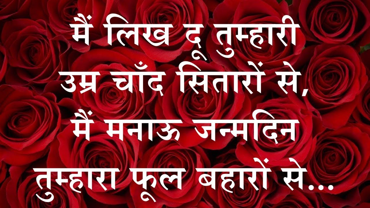जनमदन शयर Happy Birthday Shayari In Hindi
