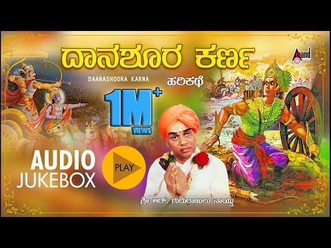 Dana Soora Karana | Kannada Harikathe | Rend By : Late: Gururajulu Naidu| Kannada