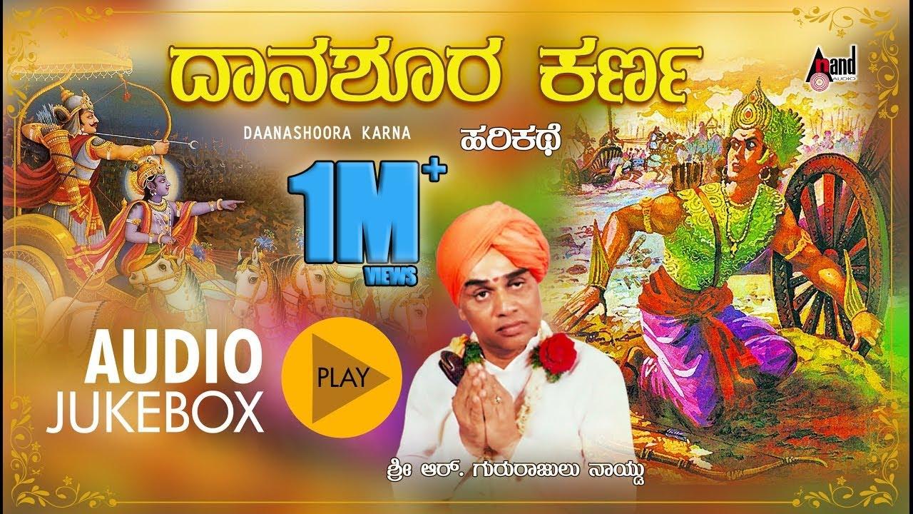 Gururajulu naidu harikathe free mp3 download.