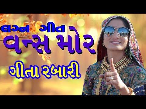 03Bhadthar Shantvani-2018❖GeetaBen Rabari❖Lagen Get-Koyal Bethi Aabaliyani Dal..