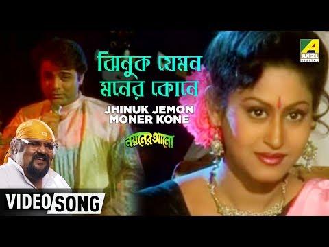 Jhinuk Jemon Moner Kone | Nayaner Alo | Bengali Movie Song | Pratik Chowdhury