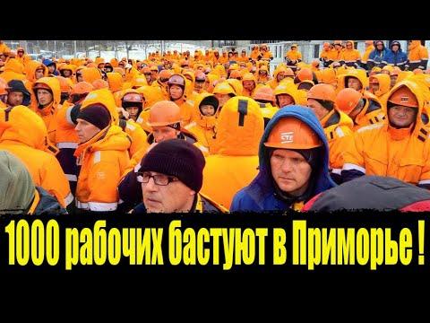 Требуют зарплату - строители бастуют во Владивостоке. Второй день бастуют строители музейного центра