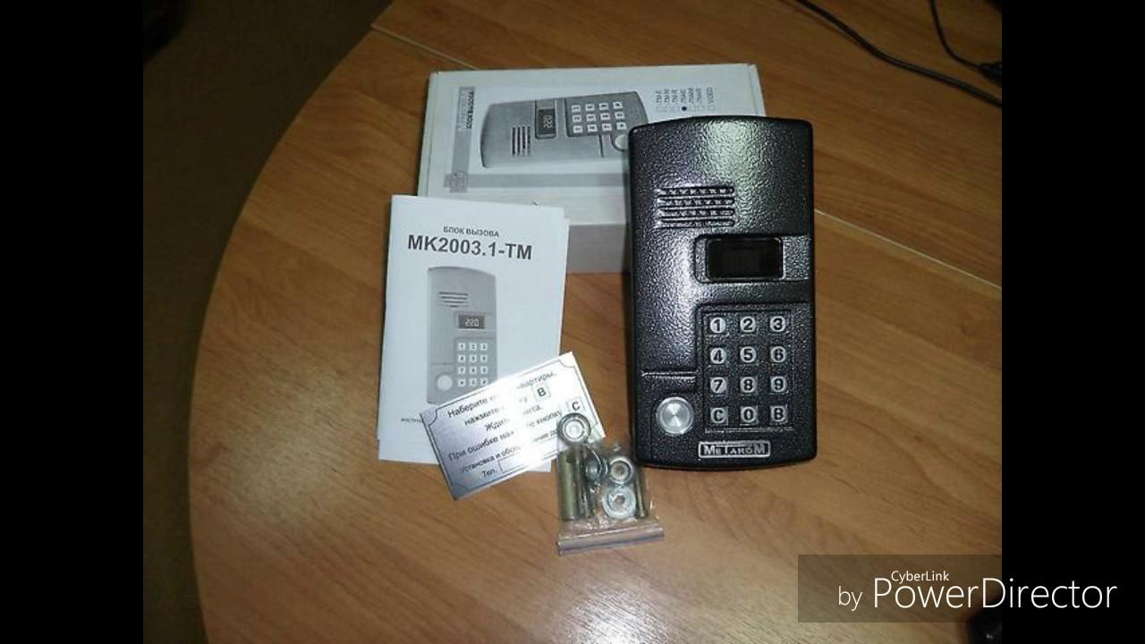 коды для домофонов метаком мк-2003