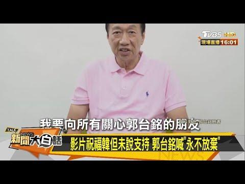 「脫黨假議題」?!郭台銘不見韓國瑜 霸氣或小氣?! 新聞大白話 20190716