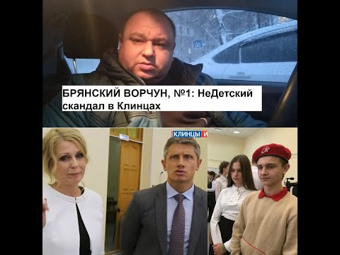 Брянский ворчун #1: НеДетский скандал в Клинцах