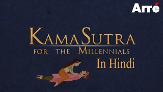 Kama Sutra course in Hindi | Valentine's Day Special