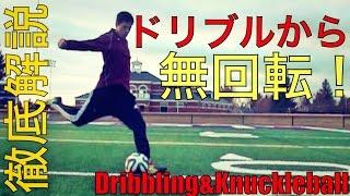 ドリブルから無回転を蹴る方法 Tutorial: In game Knuckleball kick thumbnail