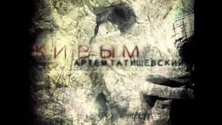 Артем Татищевский ft. Slim - Месяца
