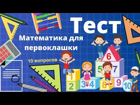 Вопросы для Вашего ребенка  1 класс  мини-тест  #58
