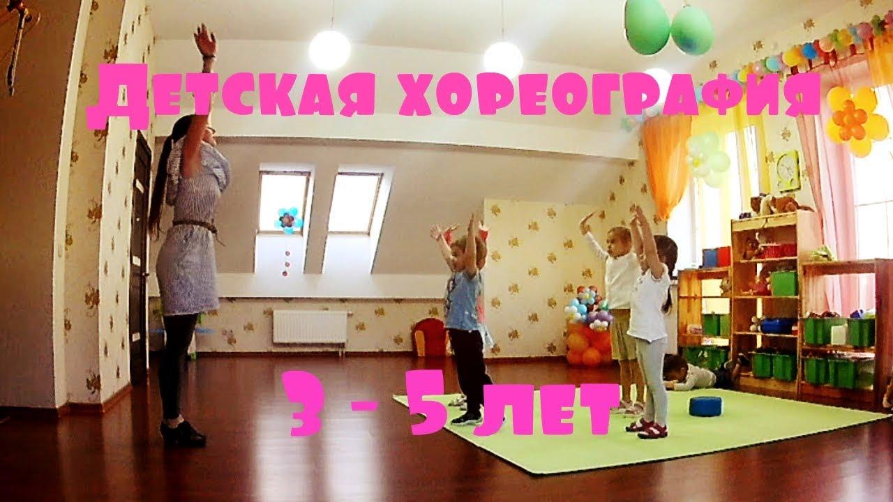 Детская хореография. Как научить танцевать детей 3 - 5 лет.