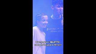 Поклонница выступила с NILETTO на одной сцене // Аллея Славы МУЗ-ТВ #Shorts