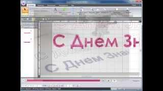 Уроки PE-Design: Создание текстовой надписи в модуле Design Center