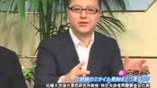 4 5【北朝鮮ミサイル発射】北朝鮮の弾道ミサイル発射をどう見るか? YouTube