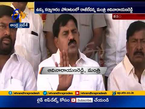 Minister Adinarayana Reddy Fires on BJP | Over Kadapa Steel Plant