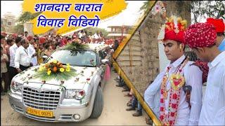 राजस्थान का सबसै हिट विवाह 2019 / जो देखने के लिए आए चाईना के लोग / MARWADI vivah song