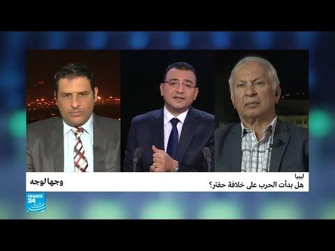 ليبيا.. هل بدأت الحرب على خلافة حفتر؟  - نشر قبل 1 ساعة