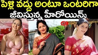 Tollywood Celebs Who are Living Alone with out Life Parnter | Gossip Adda