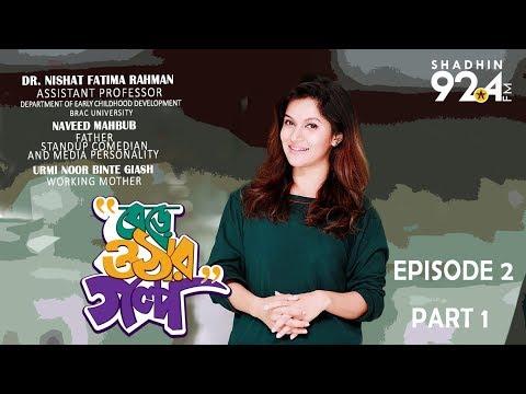 Berey Othar Golpo  Episode 02   Part 01