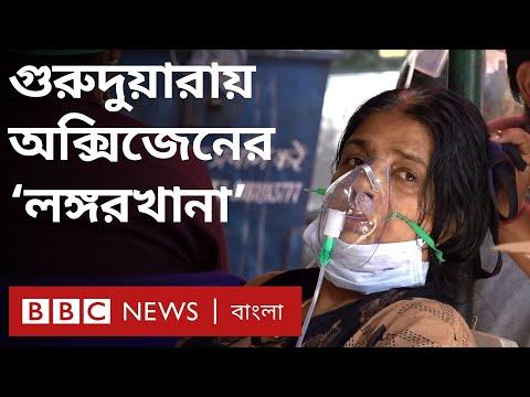 ভারতে করোনা: অক্সিজেনের জন্য লঙ্গরখানা খুলছে যে গুরুদুয়ারা | BBC Bangla