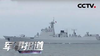 《军事报道》 20190804| CCTV军事