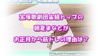 宝塚歌劇団宙組トップの朝夏まなとがお正月から筋トレの理由は?