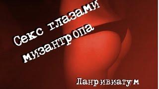 """Ланривиатум  - """"Секс глазами мизантропа"""""""
