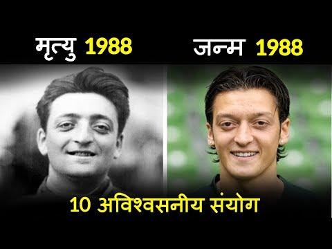 Top 10 Unbelievable Coincidences | दुनिया के 10 अविश्वसनीय संयोग