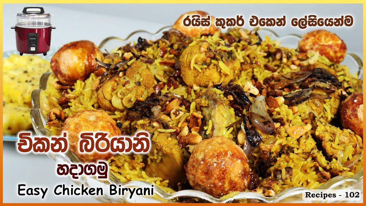 රයිස් කුකර් එකෙන් ලේසියෙන්ම චිකන් බිරියානි හදාගමු ❤ Chicken Biryani in Rice Cooker
