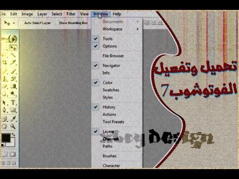 Photo of تحميل برنامج photoshop 7 me كامل  + تثبيت و التعريب 2017 !! – تحميل