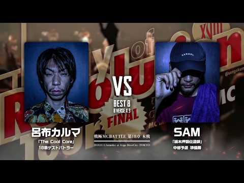 vs SAM/MCBATTLE18 BEST BOUT 5(2018.8.11)