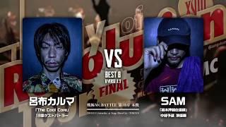 呂布カルマ vs SAM/戦極MCBATTLE第18章 BEST BOUT 5(2018.8.11) thumbnail
