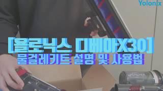 차이슨 무선청소기 디베아X30 물걸레키트 사용 방법 및…