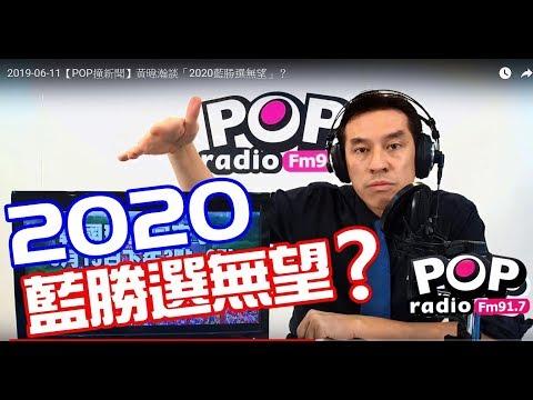 Lagu Video 2019-06-11【pop撞新聞】黃暐瀚談「2020藍勝選無望」? Terbaru
