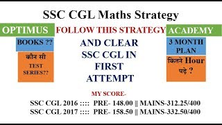 SSC CGL 2018 MATHS STRATEGY || PRE+MAINS || BOOKS ? || MOCKS ?…
