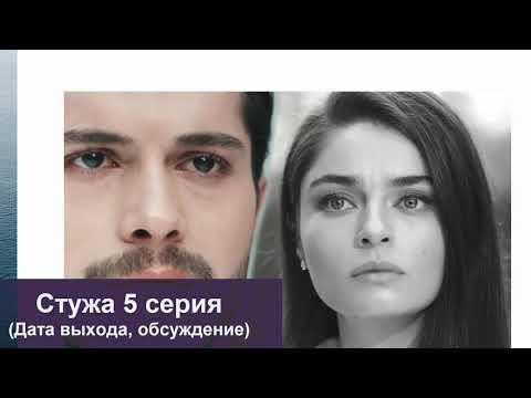 СТУЖА 5 СЕРИЯ РУССКАЯ ОЗВУЧКА