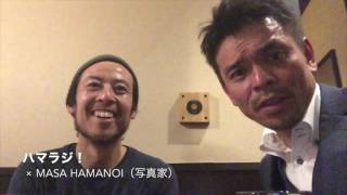 ゴツプロ!浜谷康幸MCのゆるゆるトークショー ゲスト:MASA HAMANOI(写...
