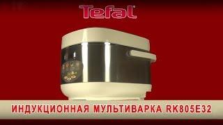 Индукционная мультиварка Tefal RK 805 (2017 г)