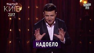 Владимир Зеленский: Надоело