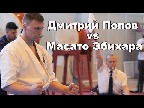 Кубок Камчатки по киокусинкай :: Дмитрий Попов Vs Масато Эбихара