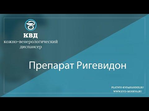 1106  Препарат Ригевидон