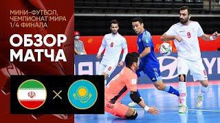 27 09 2021 Иран Казахстан Обзор матча чемпионата мира по мини футболу